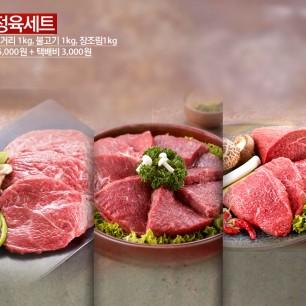 정육셋트(국거리1kg,불고기1kg,장조림1Kg)