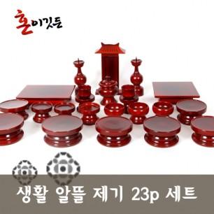 남원 목기 혼이깃든 생활 알뜰제기세트 23p