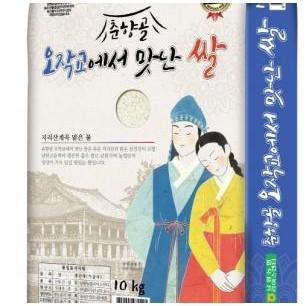 19년산 햅쌀 춘향골오작교에서맛난쌀 10Kg