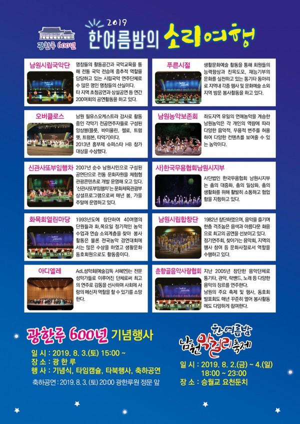 2019-한여름밤의-소리여행(2).jpg
