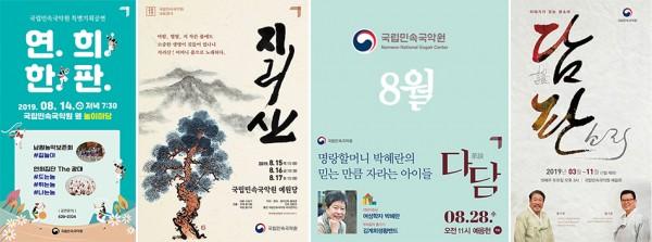 국립민속국악원-8월-공연-포스터.jpg