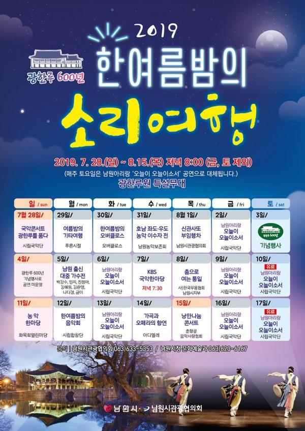 2019-한여름밤의-소리여행(1).jpg