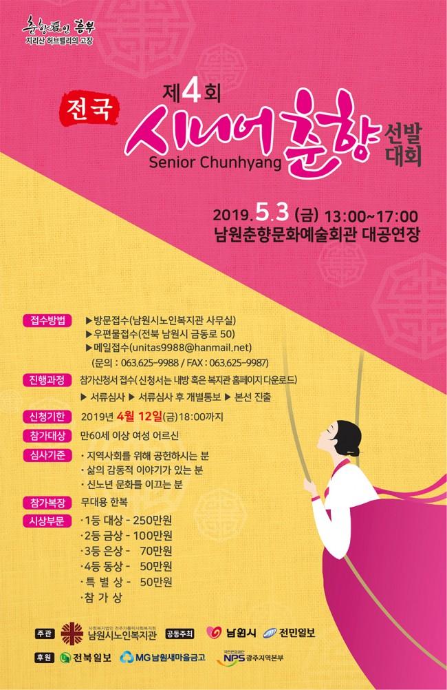 시니어춘향선발대회-포스터.jpg